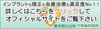 丹野歯科医院オフィシャルサイト