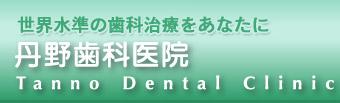 矯正歯科、インプラントをするなら「丹野歯科医院」通院エリアは栃木県(足利・宇都宮・栃木市)茨城県(筑西・古河市)など