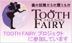 ToothFairyプロジェクトに参加しています。